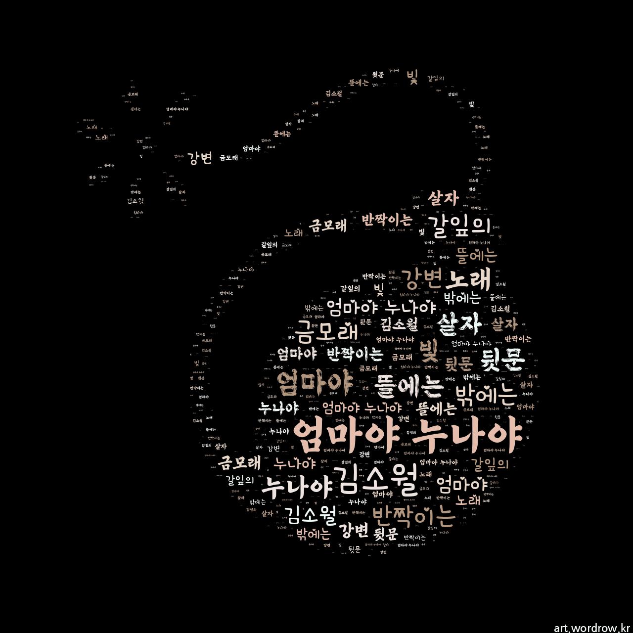 워드 아트: 엄마야 누나야 [김소월]-9